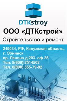 ДТК Строй
