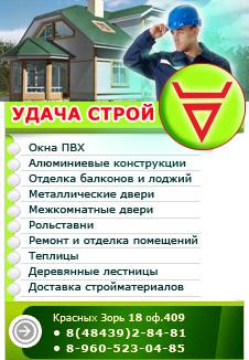 удача-строй.рф